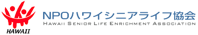 NPOハワイシニアライフ協会 HAWAII SENIOR LIFE ENRICHMENT ASSOCIATION [HISLEA]